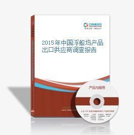 2015年中国浮船坞产品出口供应商调查报告