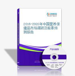 2016-2020年中國營養保健品市場調研及前景預測報告