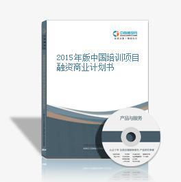 2015年版中国培训项目融资商业计划书