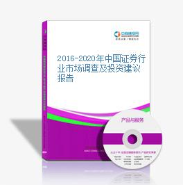 2016-2020年中国证券行业市场调查及投资建议报告