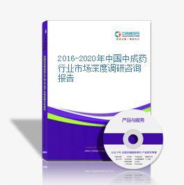 2016-2020年中国中成药行业市场深度调研咨询报告