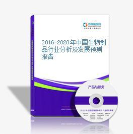 2016-2020年中國生物制品行業分析及發展預測報告