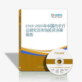 2016-2020年中國內衣行業研究及市場投資決策報告