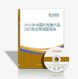 2015年中国扑克牌产品出口供应商调查报告