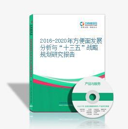"""2016-2020年方便面发展分析与""""十三五""""战略规划研究报告"""