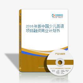 2016年版中国少儿英语项目融资商业计划书
