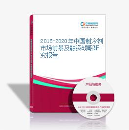 2016-2020年中国制冷剂市场前景及融资战略研究报告