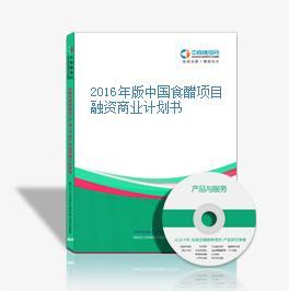 2016年版中国食醋项目融资商业计划书