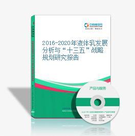 """2016-2020年液体乳发展分析与""""十三五""""战略规划研究报告"""