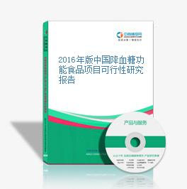 2016年版中国降血糖功能食品项目可行性研究报告