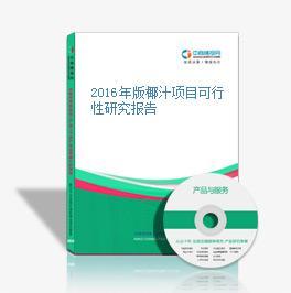 2016年版椰汁项目可行性研究报告