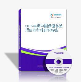 2016年版中国保健食品项目可行性研究报告