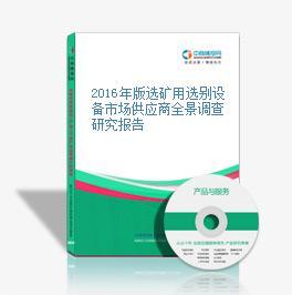 2016年版选矿用选别设备市场供应商全景调查研究报告