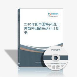 2016年版中国特色幼儿教育项目融资商业计划书