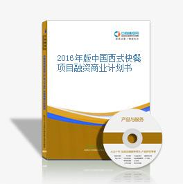 2016年版中国西式快餐项目融资商业计划书