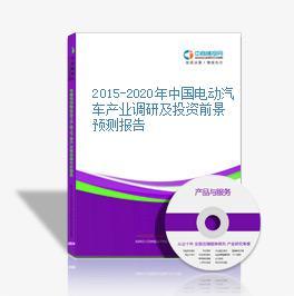 2015-2020年中国电动汽车产业调研及投资前景预测报告