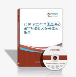 2016-2020年中国高速公路市场调查及投资建议报告