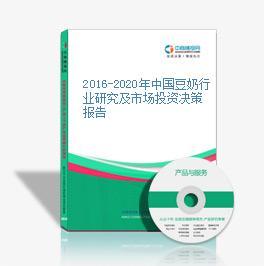 2016-2020年中国豆奶行业研究及市场投资决策报告