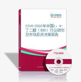 2016-2020年中国1,4-丁二醇(BDO)行业研究及市场投资决策报告
