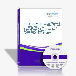 """2016-2020年中医药行业发展机遇及""""十三五""""战略规划指导报告"""