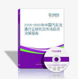 2016-2020年中國汽車流通行業研究及市場投資決策報告