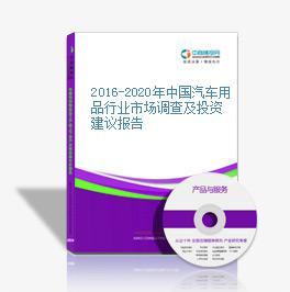2016-2020年中国汽车用品行业市场调查及投资建议报告