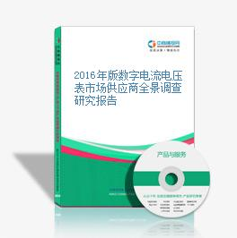 2016年版数字电流电压表市场供应商全景调查研究报告