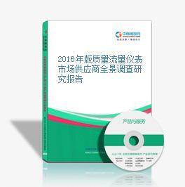 2016年版质量流量仪表市场供应商全景调查研究报告