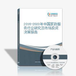 2016-2020年中国家政服务行业研究及市场投资决策报告