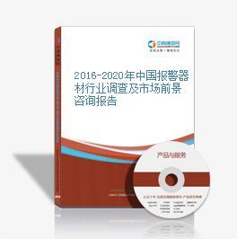 2016-2020年中國報警器材行業調查及市場前景咨詢報告