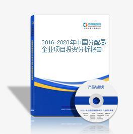 2016-2020年中國分配器企業項目投資分析報告
