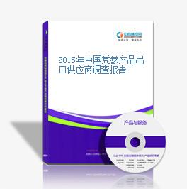 2015年中國黨參產品出口供應商調查報告