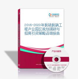 2016-2020年脫硫脫硝工程產業園區規劃調研與招商引資策略咨詢報告