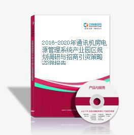 2016-2020年通訊機房電源管理系統產業園區規劃調研與招商引資策略咨詢報告