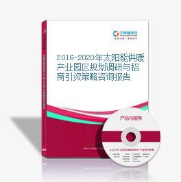 2016-2020年太陽能供暖產業園區規劃調研與招商引資策略咨詢報告
