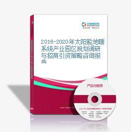 2016-2020年太陽能地暖系統產業園區規劃調研與招商引資策略咨詢報告
