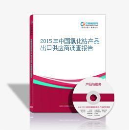 2015年中國氯化鈷產品出口供應商調查報告
