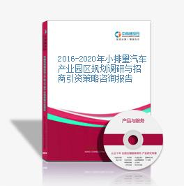 2016-2020年小排量汽車產業園區規劃調研與招商引資策略咨詢報告