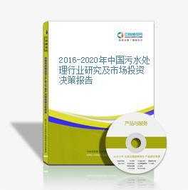 2016-2020年中国污水处理行业研究及市场投资决策报告