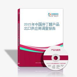 2015年中國仲丁醇產品出口供應商調查報告