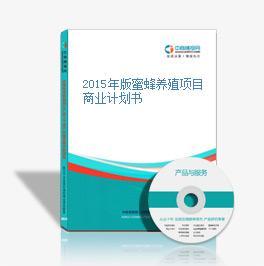 2015年版蜜蜂养殖项目商业计划书