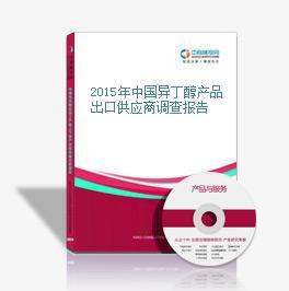 2015年中國異丁醇產品出口供應商調查報告