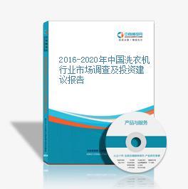 2016-2020年中国洗衣机行业市场调查及投资建议报告
