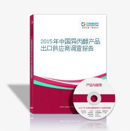 2015年中国异丙醇产品出口供应商调查报告