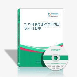 2015年版乳酸饮料项目商业计划书