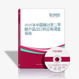 2015年中国精对苯二甲酸产品出口供应商调查报告