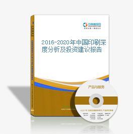 2016-2020年中国印刷深度分析及投资建议报告
