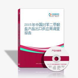 2015年中国对苯二甲酸盐产品出口供应商调查报告