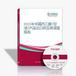 2015年中國丙三醇(甘油)產品出口供應商調查報告