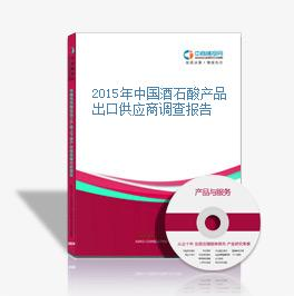 2015年中国酒石酸产品出口供应商调查报告